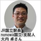 【第7回】多摩人(たまびと)に聞く JR国立駅長・nonowa国立 支配人 大内 卓さん