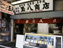 tsukiji_shop