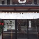 行ってみました!『相模原お店大賞受賞店』の和菓子屋さん