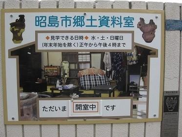 古(いにしえ)を感じる時間♪ in 昭島市郷土資料室