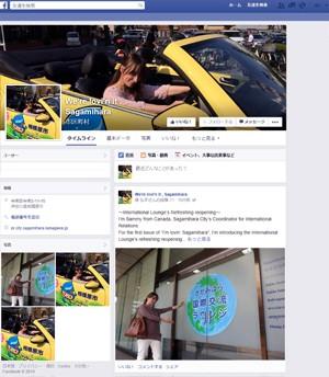 【相模原市】10カ国の外国人フェイスブックライターによる情報発信がスタート!