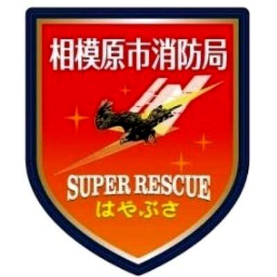【相模原市】ツイッターを活用して火災・救助情報を発信します