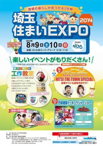 8/9(土)・10(日)さいたまスーパーアリーナで「埼玉 住まいEXPO2014」開催