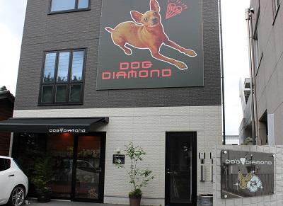 トリミングサロン「ドッグダイヤモンド」