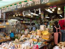 山野井商店