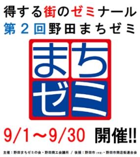 140826machizemi00005