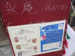 1408_icekanon2