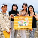 otakara_okinawa_eye