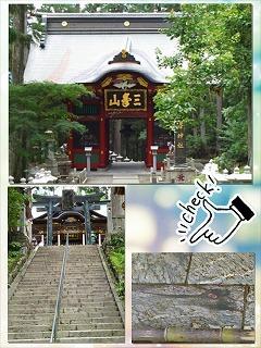 秩父・三峰神社