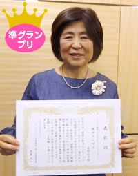 星野弘子さん