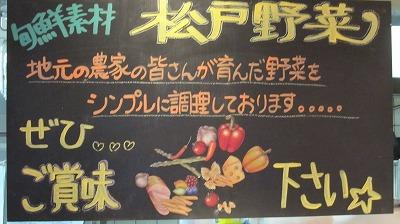 オーナー厳選の新鮮松戸野菜も!