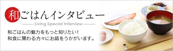 和ごはんインタビュー 日本料理マナー・サービス研究所 所長 保田朱美さん