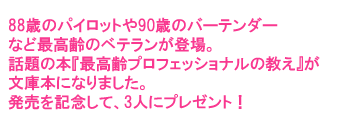 『最高齢プロフェッショナルの教え』文庫版を3人にプレゼント!