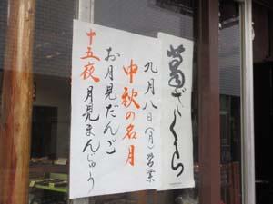 お団子買えば、ススキのプレゼント!お月見はこれに決まり@武蔵小金井