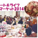吉祥寺 アート&ライフマーケット2015 出展申し込みを!