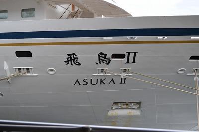 s-1asuika