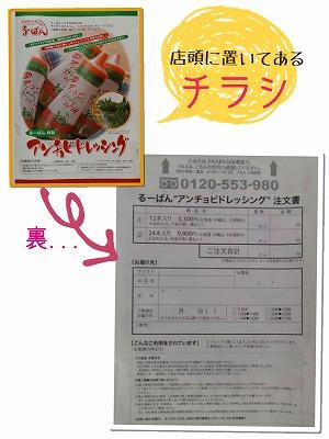 アンチョビドレッシング・注文用紙
