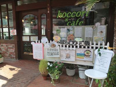 hoccori*cafe(ほっこりかふぇ)