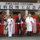 【街のニュース】立川中央病院の新病院完成