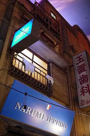 NARUMI-IPPUDO