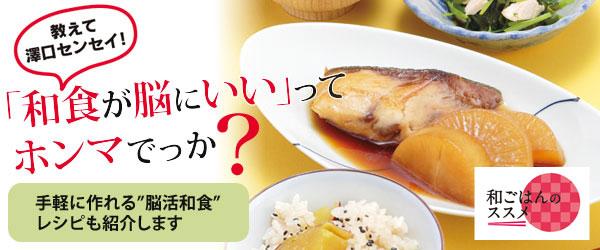 教えて澤口先生!「和食が脳にいい」ってホンマでっか?