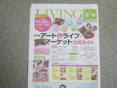 livingNP