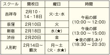 0106-school5