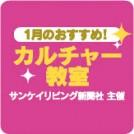 1/29(木)開催!極上のアロママッサージ1日体験レッスン