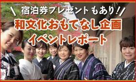 【イベント報告】箱根ホテル小涌園 和文化おもてなしプロジェクト 第2弾