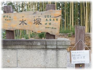 141210mizuka00002