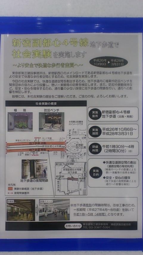地下道が美しく生まれ変わっています:東京の地下道を歩く@新宿