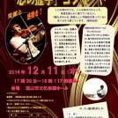 フジTV「とくダネ!」に出演された増田太郎ヴァイオリンコンサート 流山