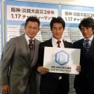 阪神・淡路大震災20年 1.17チャリティーマッチ開催発表記者会見に行ってきました