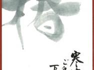 字手紙_01