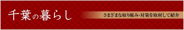 【第16回】私たち県の未来を決める県知事選は、3/26(日)<千葉の暮らし>