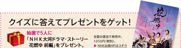 「NHK大河ドラマ・ストーリー 花燃ゆ 前編」NHK出版ホームページはコチラ