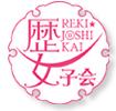 「歴女子会」ロゴマーク
