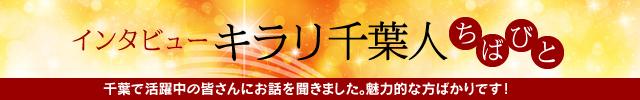 【第27回】 いちはらアート×ミックス実行委員会 中島雅人さん<キラリ千葉人(ちばびと)>