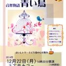 12/22(月)クリスマスに贈るティータイムコンサート「音楽物語 青い鳥」