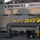国立駅前にオープン コメダ珈琲店に潜入レポ!!
