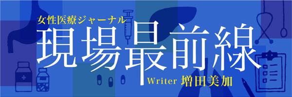 Vol.15 春先の肌荒れ 更年期世代の揺らぎ肌は要注意!