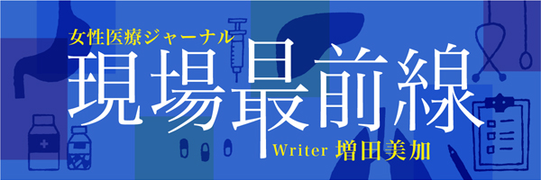 vol.2 世界で注目される日本独自の漢方医療とは…