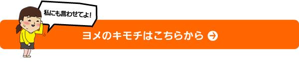 yome_kimochi