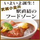 2/19(木)「nonowa武蔵小金井」フードゾーンが誕生!