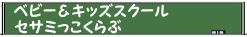 0226-school39
