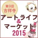 3/30(月) 吉祥寺 アート&ライフマーケット2015 開催
