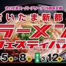 """""""ラーメン女子""""に朗報! 全国から有名ラーメン店16店舗が集合"""