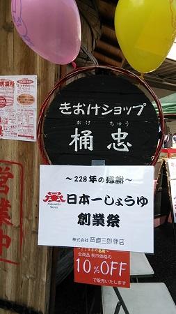 おいしさてんこ盛りの創業祭♪ 町田の日本一しょうゆ