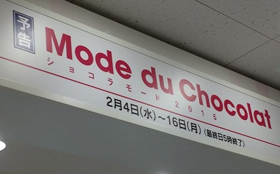 ショコラモード1