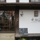 粋な暮らしに心酔! 鶴川の旧白洲邸「武相荘」にある豊かな時間